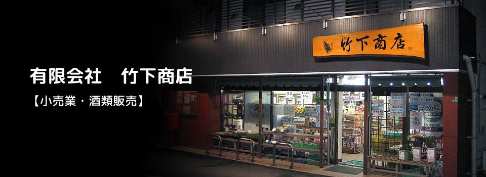 山口県下関市清末町にある、酒屋「有限会社 竹下商店」です。